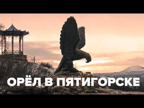 Пятигорск. Скульптура Орла