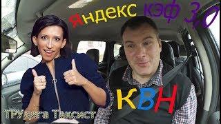 Звезда КВН прокатилась с коэффициентом 3,0 на Яндекс Такси