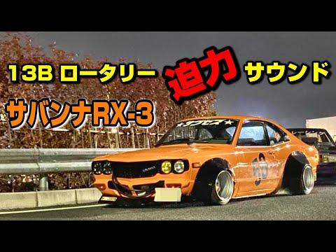 【旧車】見よ!この車高!13Bに載せ替えたサバンナRX-3 1976y!激渋なロータリーサウンドもお楽しみに♪【街道レーサー】