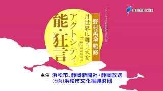 野村萬斎監修 アクトシティ能・狂言 月世界に舞う天女-Hagoromo- 2014...