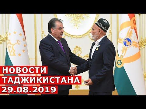 Новости Таджикистана Сегодня 29.08.2019