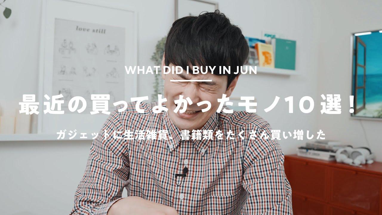 【6月号】買ってよかった! ガジェットと生活用品と本を10個紹介