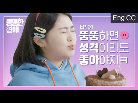 (ENG SUB) Fat ones should be kind at least [When you love yourself] EP.1