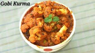 Gobi Kurma - ಹೂಕೋಸು ಕುರ್ಮಾ | Cauliflower Kurma / Cauliflower Korma Recipe in Kannada | Rekha Aduge