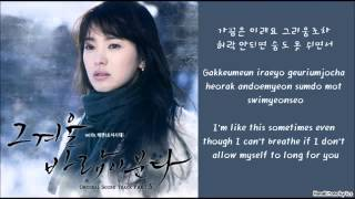 Cover images Taeyeon-And one(That winter,the wind blows OST)