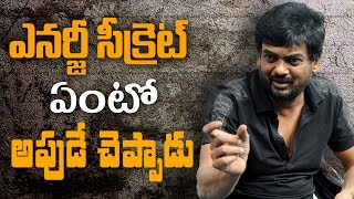 Puri Jagannadh reveals his energy secret in this old interview | #PuriJagannadh | Indiaglitz Telugu