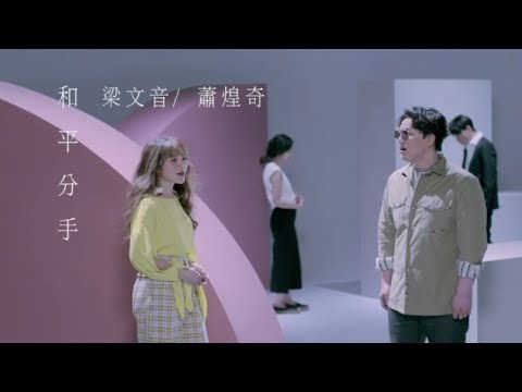 梁文音 Wen Yin Liang《和平分手》feat. 蕭煌奇 Ricky Hsiao - Official Music Video