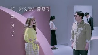 梁文音 Wen Yin Liang《和平分手》feat. 蕭煌奇 Ricky Hsiao - Official Music Video 文音 検索動画 13