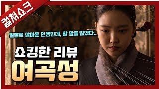 너무 엄청나서 말문이 막히는 공포영화: 여곡성(2018) 리뷰