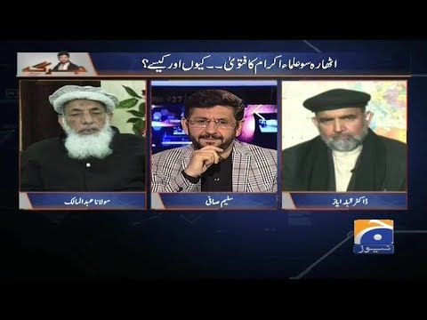 Jirga - 21-January-2018 - Geo News