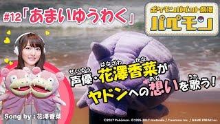 ポケモンパペット劇場 パペモン #12「あまいゆうわく」 ヤドンのしっぽ...