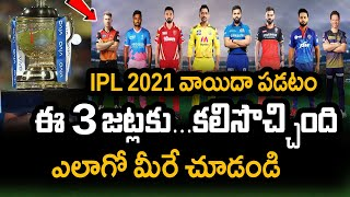 Three IPL Franchises Are Lucky After IPL 2021 Postponement|IPL 2021 Latest Updates|Filmy Poster