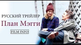 План Мэгги (2015) Русский трейлер