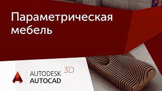 [Урок AutoCAD 3D] Проектирование параметрической мебели.