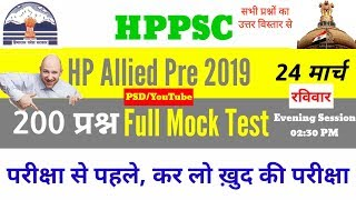 HPPSC Allied Mock Test 2019 || HP Allied Preliminary Exam 2019