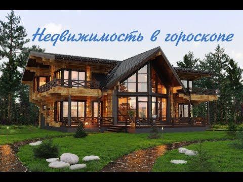 Недвижимость в гороскопе рождения. Планеты в 4-м доме, Управитель четвертого дома в домах - Видео онлайн
