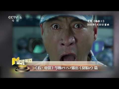 《看·电影》为您深入解读《战狼2》国际语境里的中国力量【中国电影报道 | 20200327】
