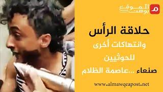 شاهد.. جماعة الحوثي تحلق رؤوس الشباب لماذا؟