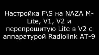 Налаштування Radiolink AT - 9 і FS NAZA