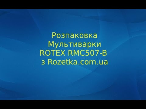 Мультиварки ROTEX RMC507-B