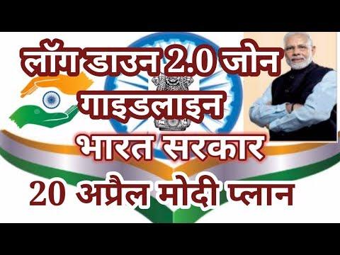 lockdown-2.0-zone-guidelines-20-april-modi-plan-in-india