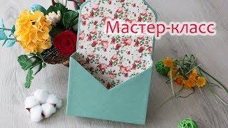 Объёмный конверт для цветочных композиций/ Мастер-класс