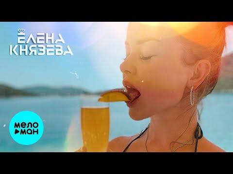 Елена Князева - Джин