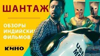 Шантаж (Blackmail) — Индийские фильмы