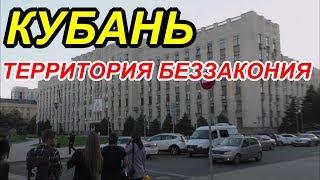 """""""Когда уже Путин обратит внимание на Краснодарский край ?!"""""""