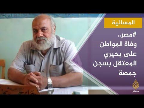 المسائية.. منظمة نحن نسجل: وفاة الموطن علي بحيري المعتقل بسجن جمصة في مصر