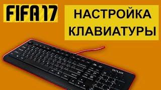 Как изменить управление на клавиатуре в FIFA 17