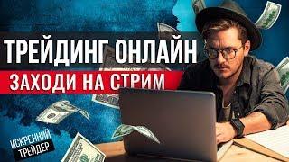 Трейдинг с Артёмом | Торгуем онлайн на платформе Binomo | Искренний Трейдер