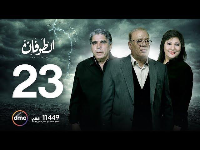 مسلسل الطوفان - الحلقة الثالثة والعشرون - The Flood Episode 23