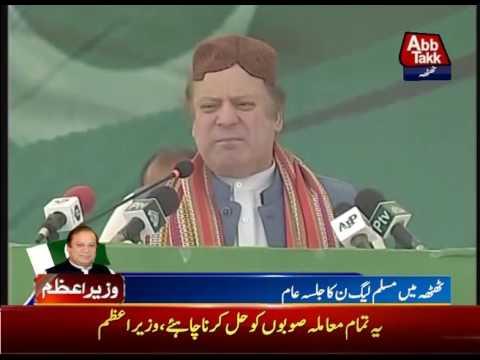 PM Nawaz Sharif Addressing Public Rally in Thatta