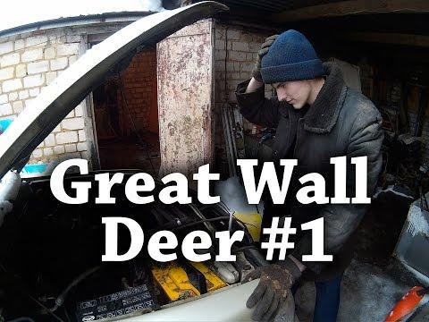 Как стать владельцем пикапа за 50 тысяч рублей Great Wall Deer G3