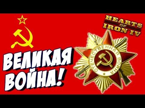 Hearts of Iron IV - Великая Отечественная Война! - Прохождение за СССР -  (День Победы 4) #4