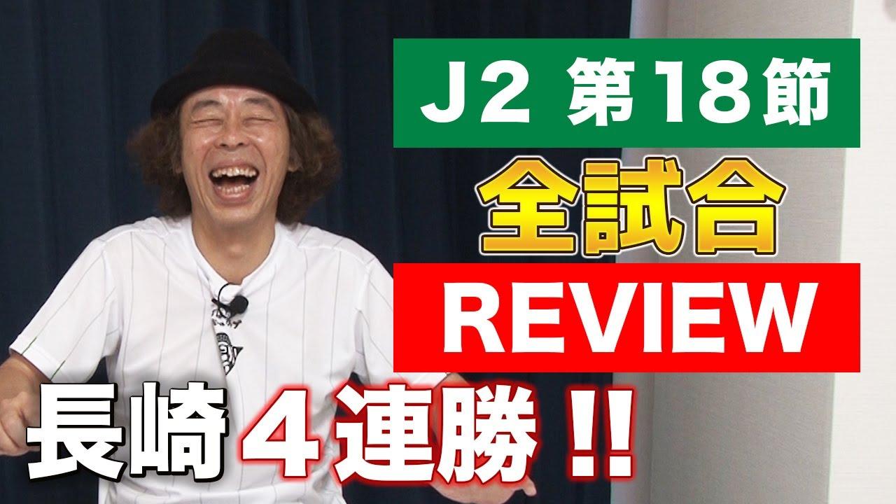 【J2第18節】レビュー【磐田2位浮上!5連勝全て無失点!】