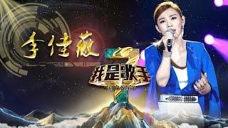 《我是歌手》第三季 - 李佳薇 单曲串烧 I Am A Singer 3 Song Mix: Jess Lee【湖南卫视官方版】