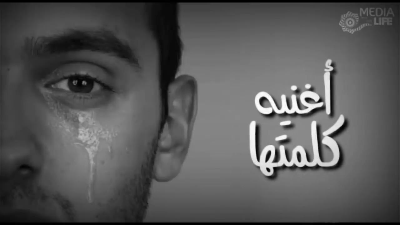 اغنيه حزينهالأغنية دي مفيش بنت سمعتها و معيطتش من قلبها اغانى حزينة 2019