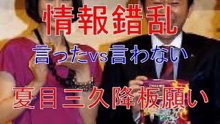 有吉弘行と夏目三久 今度は降板申し入れ 局は否定 真相はどっち フリー...