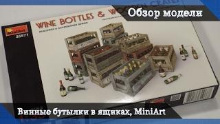 Обзор Винные бутылки, деревянные ящики - аксессуары для диорам от MiniArt, масштаб 1/35