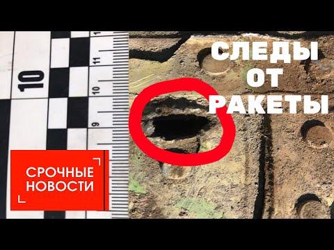 """Украина обнародовала фото пробитых осколками ракеты фрагментов """"Боинга"""""""