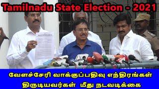 வேளச்சேரி வாக்குப்பதிவு எந்திரங்கள் திருடியவர்கள்  மீது நடவடிக்கை | Election 2021 | Pollig Box Theft