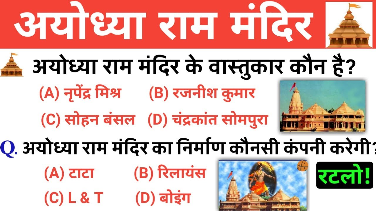 Ayodhya Ram Mandir Related Gk Questions   अयोध्या राम मंदिर से बनने वाले सभी महत्वपूर्ण प्रश्न. Gk