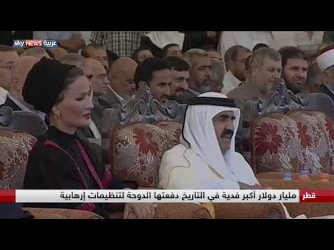 مليار دولار أكبر فدية في التاريخ دفعتها الدوحة لتنظيمات إرهابية  - نشر قبل 2 ساعة