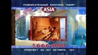Сауна Азия. Хабаровск | Сауны и бани Хабаровска