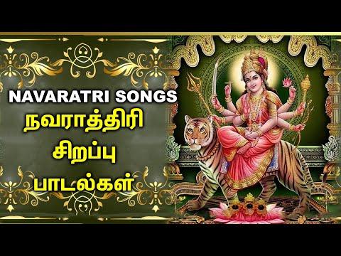 NAVARATHIRI FESTIVAL SPECIAL SONGS | நவராத்திரி சிறப்பு பாடல்கள்  | Lord Durga Devi Tamil Padalgal
