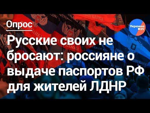 Россияне о гражданстве РФ для жителей ДНР и ЛНР