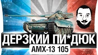ДЕРЗКИЙ ПИ?ДЮК ▪ AMX 13 105