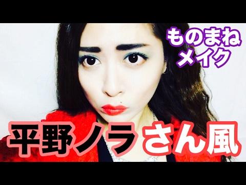 【なりきり】平野ノラさん風モノマネメイクやってみた